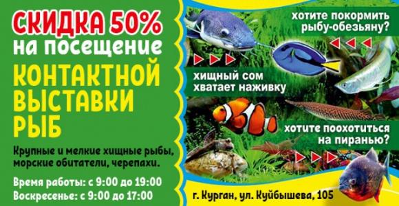 Скидка 50% на входной билет контактной выставки рыб (ул.Куйбышева 105)