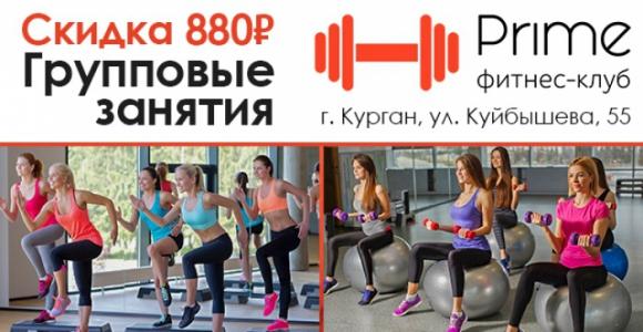 Скидка 880 или 720 рублей на 12 или 8 групповых занятий в ФК Prime Fitness