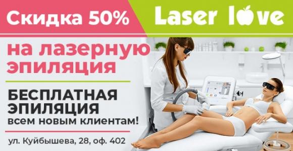 Скидка 50% на лазерную эпиляцию  студии Laser Love