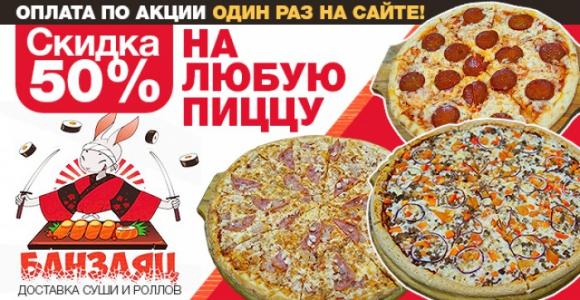 Скидка 50% на пиццу на выбор от службы доставки