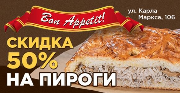 Скидка 50% на пироги в столовой Bon Appetit (К.Маркса 106)