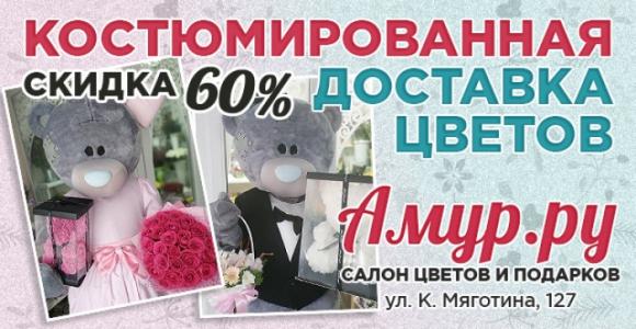 Скидка 50% на костюмированную доставку цветов и подарков от Амур.ру