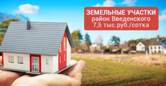 Скидка 50% на земельные участки для ИЖС в районе Введенского