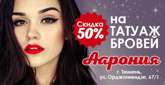 Скидка 50% на татуаж бровей в кабинете декоративного  макияжа Аарония