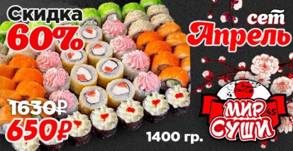 Скидка 60% на сет «Апрель» от ресторана доставки «Мир Суши»