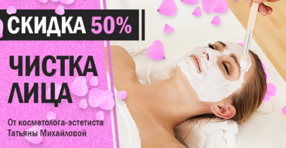 Скидка 50% на чистку лица или уход от косметолога-эстетиста Татьяны Михайловой