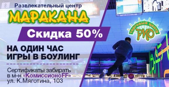 Скидка 50% на боулинг в развлекательном центре