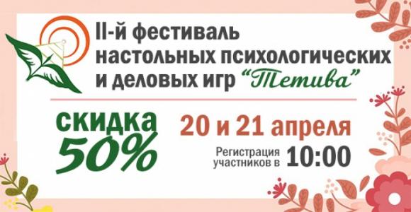 Скидка 50% на участие в фестивале