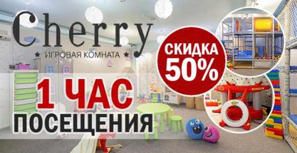 Скидка 50% на час посещения игровой комнаты Cherry