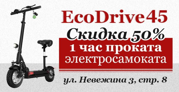 Скидка 50% на час проката электросамоката от магазина EcoDrive45