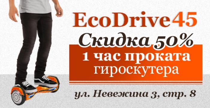 Скидка 50% на час проката гироскутера от магазина EcoDrive45