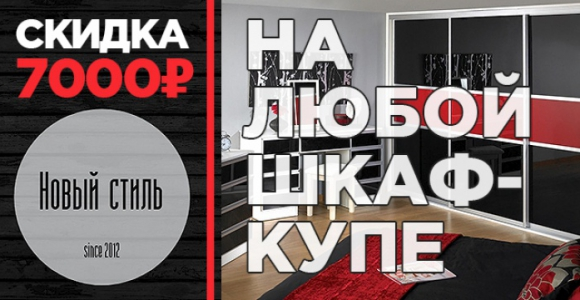Скидка 7000 рублей при заказе любого шкафа купе в магазине Новый Стиль