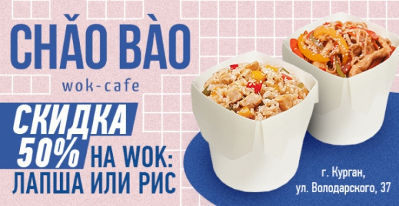 Скидка 50% на WOK в wok-кафе Chao Bao (ул. Володарского 37)