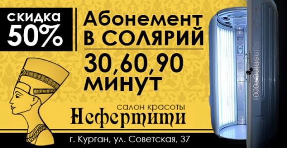 Скидка 50% на абонемент в солярий в салон красоты