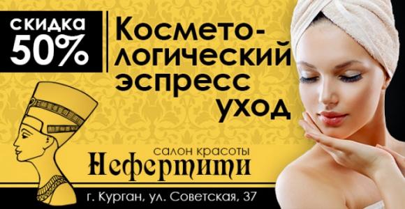 Косметологический экспресс-уход лица со скидкой 50% в салоне красоты
