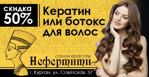 Кератин или ботокс волос на выбор со скидкой 50% в салоне красоты