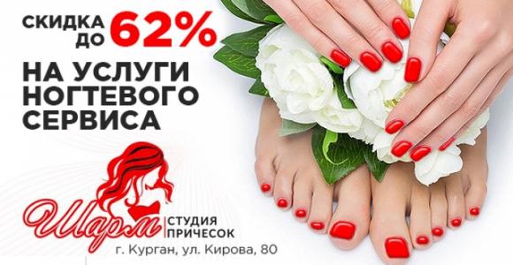 Скидка до 62% на услуги ногтевого сервиса студии причесок