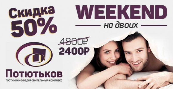 Скидка 50% на WEEKEND для двоих в ГОК