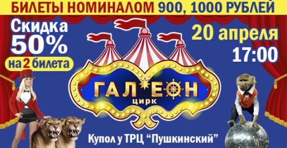 Скидка 50% на 2 билета в Московский цирк