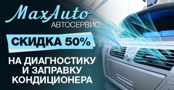 Скидка 50%на диагностику и заправку кондиционера автомобиля в автосервисе