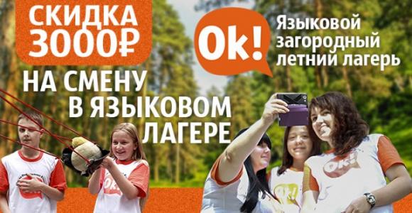 Скидка 3000 рублей на одну смену в языковом загородном лагере