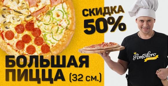 Скидка 50% на пиццу в сети итальянских пиццерий Pomodoro Royal