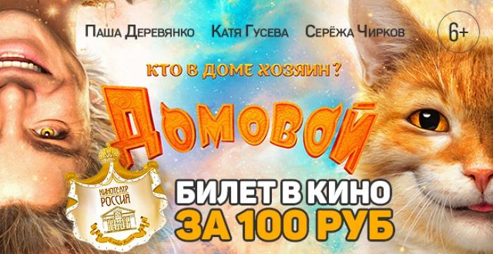 Билет за 100 руб. на фэнтези