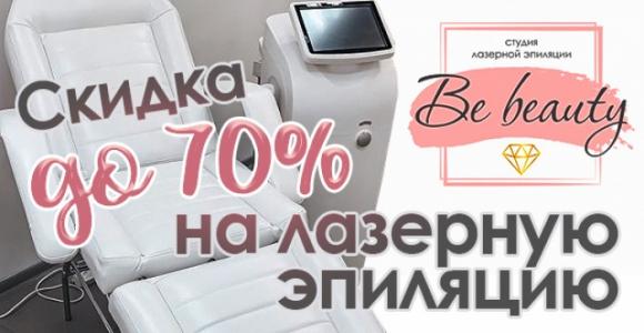 Скидка 70% в студии  лазерной эпиляции «Be beauty»