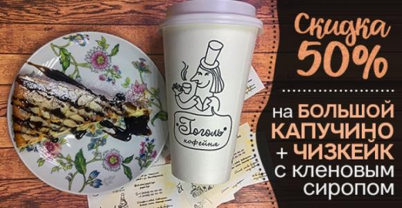 Большой капучино + чизкейк со скидкой 50% в кофейне