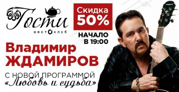 Скидка 50% на концерт Владимира Ждамирова в рестоклубе