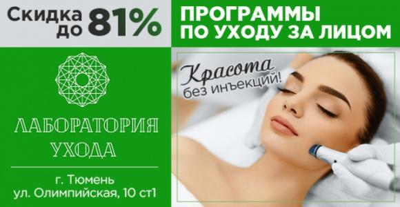 Скидка  до 81% на косметологические услуги в студии