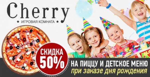 Скидка 50% на пиццу и детское меню в игровой комнате Cherry