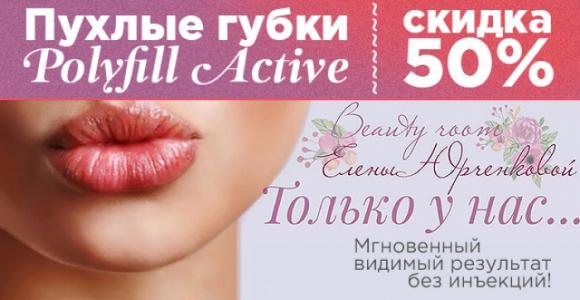 Скидка 50% на безинъекционную процедуру для губ PolifillActive от Елены Юрченковой