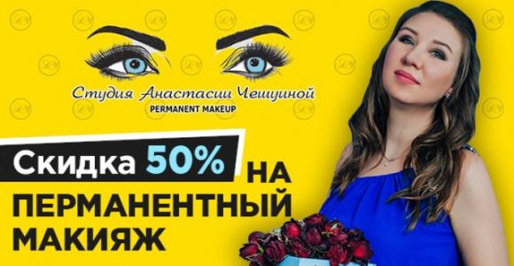 Скидка50% на перманентный макияж в студии перманентного макияжа Анастасии Чешуиной