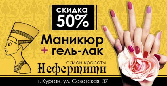 Маникюр+гель-лак со скидкой 50% в салоне красоты