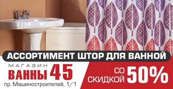 Скидка 50% на весь ассортимент штор для ванн в магазине Ванны 45