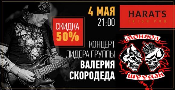 Билет со скидкой 50% на концерт лидера группы