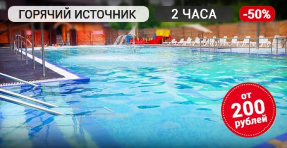 Скидка 50% на купание в открытом бассейне 7иЯ (2 часа, будние дни)