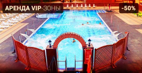 Скидка 50% на аренду VIP-зоны + посещение бань и источника в комплексе 7иЯ
