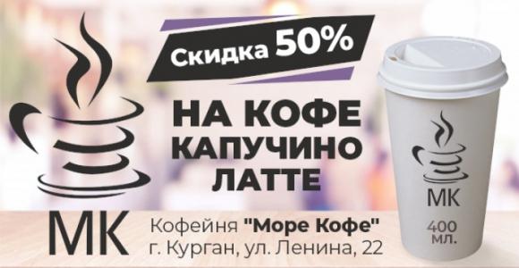 Скидка 50% на кофе латте, капучино на выбор в кофейне