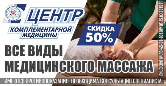 Скидка 50% на 5 сеансов массажа в центре