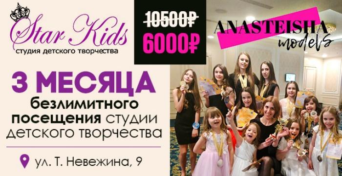 Скидка 4500 руб. на безлимит в студии детского творчества «Лето в Star Kids»