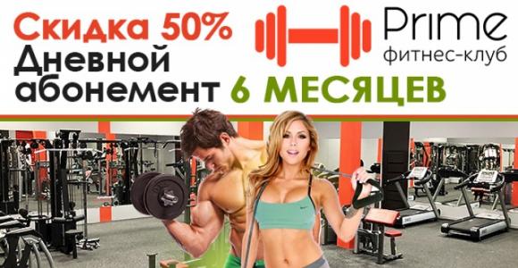Скидка 50% на 6 месяцев дневных посещений фитнес-клуба Prime Fitness