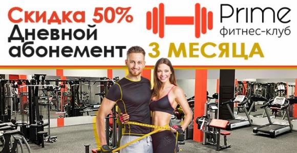 Скидка 50% на 3 месяца дневных посещений фитнес-клуба Prime Fitness