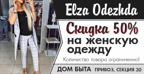Скидка 50% на женскую одежду в Elza Odezhda (ТЦ Дом Быта)