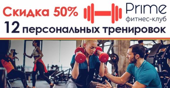 Скидка 50% на 12 персональных тренировок в фитнес-клубе Prime Fitness