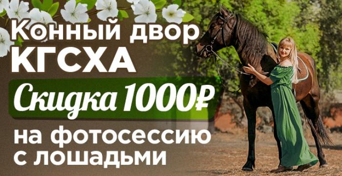 Скидка 1000 руб. на фотосессию с лошадью или пони в Конном Дворе КГСХА (45 мин)