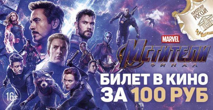 Билет за 100 руб. на фантистический боевик