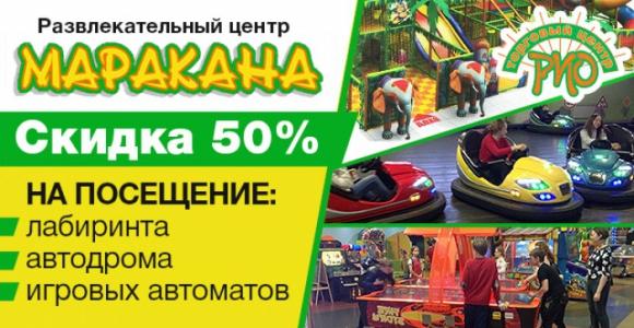 Скидка 50% на сертификат номиналом 1000 руб. в развлекательный центр