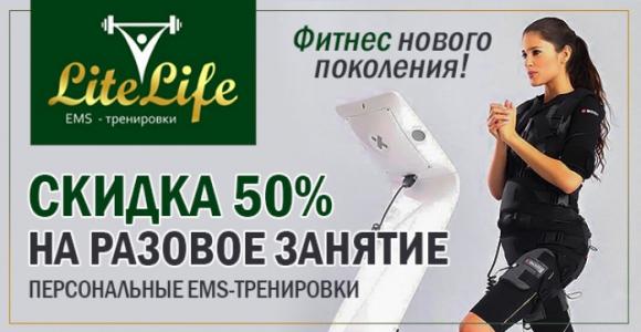 Скидка 50% на разовое EMS занятие в фитнес зале Lite Life Zone